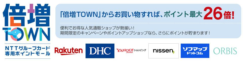 倍増 TOWN NTT グループカード専用ポイントモール 「倍増 TOWN」からお買い物すれば、ポイント最大26倍! 便利でおトクナ人気通販ショップが勢揃い! 期間限定のキャンペーンやポイントアップショップなら、さらにポイントが貯まります! 楽天 ICHIBA DHC BELLE MSAISON nissen ソフマップドットコム ORBIS