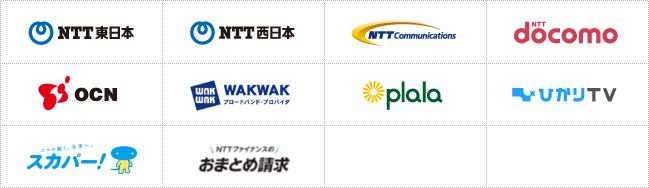 NTT東日本、NTT西日本、NTTコミュニケーションズ、NTTドコモ、OCN、ブロードバンドプロバイダWAKWAK、plala、ひかり TV、nifty、BIGLOBE、NTT ファイナンスのおまとめ請求)
