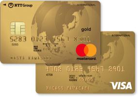 写真:NTT グループカードゴールドMaster Card と VISA
