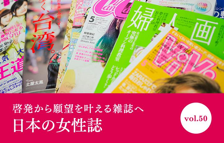 日本の女性誌   Trace [トレース]