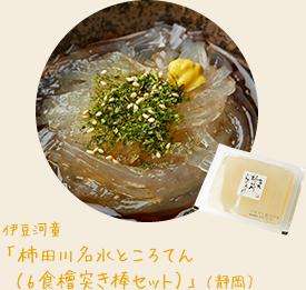 伊豆河童「柿田川名水ところてん(6食檜突き棒セット)」(静岡)